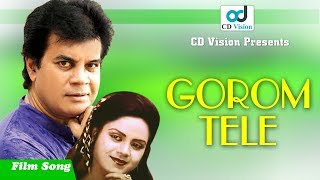 Gorom Dele | OCIN DESHAR RAG KUMAR (2016) HD Movie Song | Ileas Kanson & Kobita | CD Vision