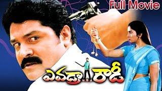 Evadra Rowdy Full Length Telugu Movie || Srihari, Sanghvi || Ganesh Videos -  DVD Rip..