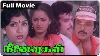 Ninaivugal - Tamil Full Movie | Karthik | Radha | Sri Priya | Tamil Superhit Movies