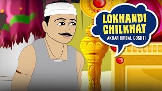 Lokhandi Chilkhat (Akbar Birbal Goshti) | Marathi Story For Children | Chan Chan Goshti Marathi