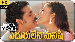 Eduruleni Manishi Full Length Telugu Movie || Nagarjuna, Soundarya, Shenaz