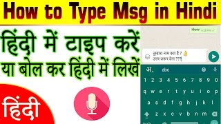 how to type in hindi in phones Type whatsapp message in hindi