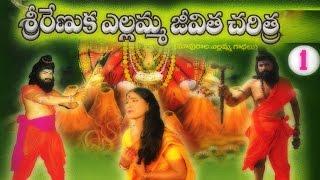 Sri Renuka Yellamma Devi | Sri Renuka Yellamma Jeevitha Full Charitra