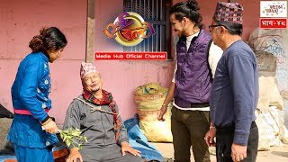 Ulto Sulto, Episode-48, 23-January-2019, By Media Hub Official Channel