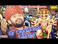 Hindi Balaji Bhajan- Ye bajrangi matvala | Balaji Ki Diwani | Ram Kumar Lakha
