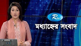 Rtv News | মধ্যাহ্নের সংবাদ | 17 June-2019 | Rtv | Moddhanner Songbad