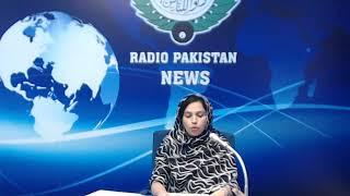 Radio Pakistan News Bulletin 1 PM  (17-09-2018)