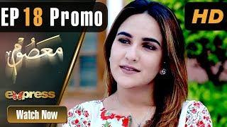 Pakistani Drama | Masoom - Episode 18 Promo | Express Entertainment Dramas | Sabreen Hisbani