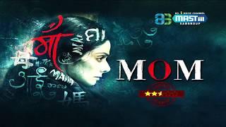 Mom Review | Mastiiitv