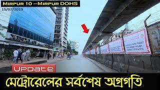 মেট্রোরেলের মিরপুর ১০ - পল্লবী, সর্বশেষ কাজের অগ্রগতি | Dhaka Metro Rail 2019 | Raid BD