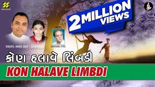 Kon Halave Limdi   Singer: Manoj Dave, Sachi   Music: Gaurang Vyas