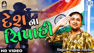 pc mobile Download Desh Na Sipahi - Alpesh Panchal - 15 August Special - New Gujarati Song - Full Video Song