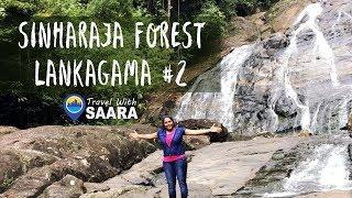 Travel With Saara | Lanka Gama - Sinharaja Forest Part 02 | Sri Lanka | TRAVEL VLOG