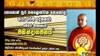 Hiru FM - Poson Pohoda Hiru Dharma Deshanawa - 2016-06-19 - Mahindagamanaya