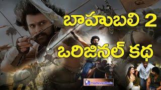bahubali 2 original Story Leaked|బాహుబలి 2 కథ ఇదే |Top Telugu Media