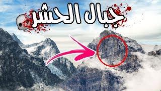 """قصة الجبل الأكثر رعباً بالتاريخ """" بلاد الجن """""""