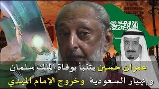 عمران حسين يتنبأ بوفاة الملك سلمان وإنهيار السعودية وخروج الإمام المهدي