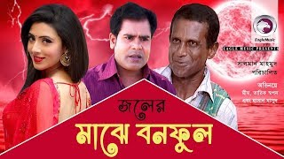Bangla New Natok | Joler Majhe Bono Ful | Hasan Masud, Bidya Sinha Mim, Tushar Mahmud, Tarik Shopon