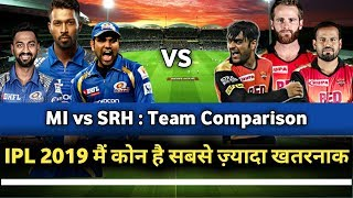 IPL 2019 : Mumbai Indians vs Sunrisers Hyderabad Team Comparison | MI vs SRH