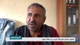 الضالع: استكمال ترقيم 700 شهيد من بين 1220 شهيدا | #يمن_شباب