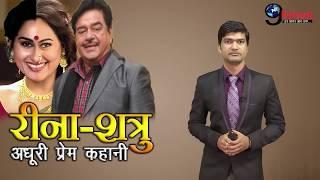 Reena Roy की बेटी निकलीं Sonakshi Sinha…? अवैध संबंध के खुलासे के बाद शत्रुघ्न सिन्हा हुए 'खामोश'…