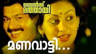 Manavatti... | Belt Mathai | Super Hit Malayalam Movie | Video Song