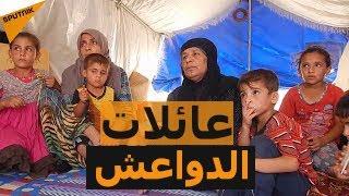 """عائلات """"الدواعش"""" من وهم الخلافة إلى خيام الإيواء في صحراء الموصل"""