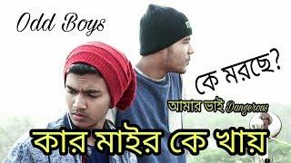 কার মাইর কে খায়   আমার ভাই Dangerous   Bangla Funny Video 2017   Odd Boys