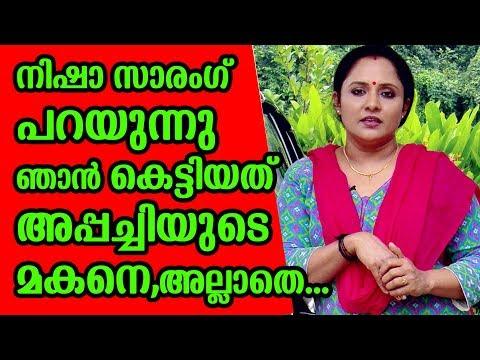 Xxx Mp4 നിഷാ സാരംഗ് പറയുന്നു ഞാൻ കെട്ടിയത് അപ്പച്ചിയുടെ മകനെ അല്ലാതെ Nisha Sarang Say I Married To 3gp Sex