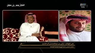 فيديو مداخلة معالي المستشار تركي بن عبدالمحسن آل الشيخ