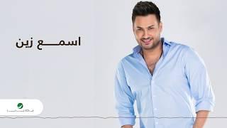 Walid Al Jilani … Esmaa Zen | وليد الجيلاني … اسمع زين