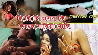ছি ছি ছি এসব কি করছে মাহিয়া মাহি || Live  BD News