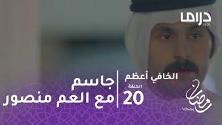 الخافي أعظم  - الحلقة 20  - جاسم يتعاطف مع العم منصور.. هل تقف شقيقته ضده؟