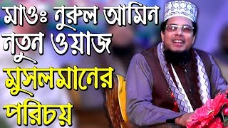 Bangla waz mahfil nurul amin  2018   বাংলা ওয়াজ মাহফিল ২০১৮ মুসলমানের পরিচয় নুরুন আমিন - Waz TV
