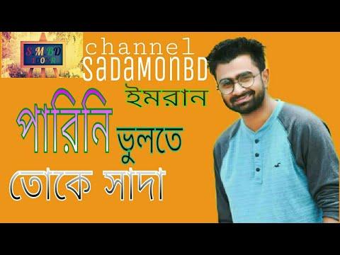 Parni vulte Imran Bangla New Songs