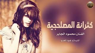 كثرانة المصلحجية - جديد 2019 الفنان محمود الجابر mahmut el caber