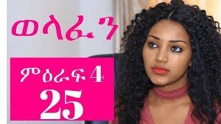 Welafen Drama Season 4 Part 25 - Ethiopian Drama
