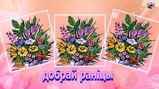 Belarusian  ТБМ Good Morning Flowers прывітанне відэа для всех всех
