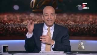 كل يوم - عمرو اديب: عربيات الداخلية ممكن تتاخد أمن ومتانة