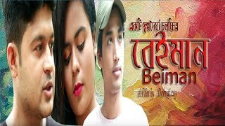 Short film ||Beiman ||(বেঈমান) ||Debraj।।Jannat।।Imran।। Chomok tv