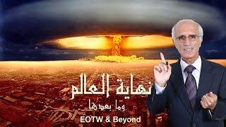 نهاية العالم وما بعدها - دكتور علي منصور كيالي جزء 2  من 3/ ali mansour kayali - End of the World