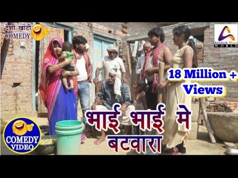 Xxx Mp4 Comedy Video Bhai Bhai Me Batwara Vivek Shrivastava Shivani Singh 3gp Sex