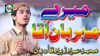 MERE MEHERBAN AAQA - MUHAMMAD UMAIR ZUBAIR QADRI - OFFICIAL HD VIDEO