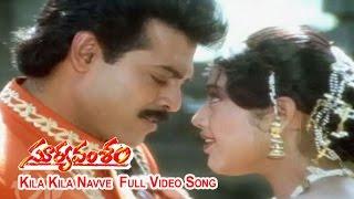 Kila Kila Navve Full Video Song   Suryavamsam   Venkatesh   Meena   Radhika   Sanghavi   ETV Cinema
