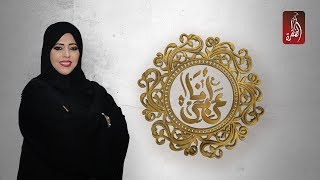برنامج انا عربي مع مريم الشحي ، الحلقة 12 | الموسم الاول | #انا_عربي