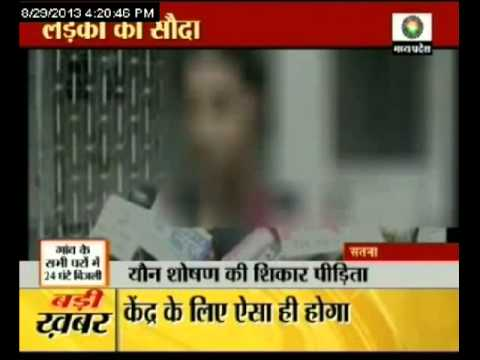 Anoopur girl lodges sexual harrasment case in Satna