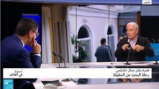 علي نصر الدين عن اغتيال خاشقجي: ذئاب الإمامة والخلافة يريدون نهش المملكة