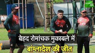 फाइनल में बांग्लादेश | Sports Tak