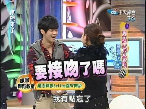 2007.12.04康熙來了完整版 羅志祥的大審判-羅志祥&Party boys