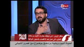 الحياة اليوم - منتظر الزيدي يحكي تفاصيل ما حدث له داخل المعتقل وتحوله الى رقم بعد ضرب بوش بالحذاء